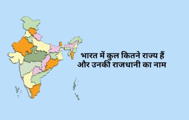 भारत में कुल कितने राज्य हैं 2021 - (Bharat Me Kul Kitne Rajya Hai)