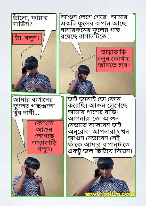 Emergency service Bengali joke