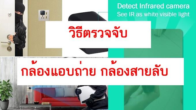 ระวังให้ดี กล้องแอบถ่าย กล้องสายลับ สามารถแปลงร่าง เป็นอะไรได้บ้าง