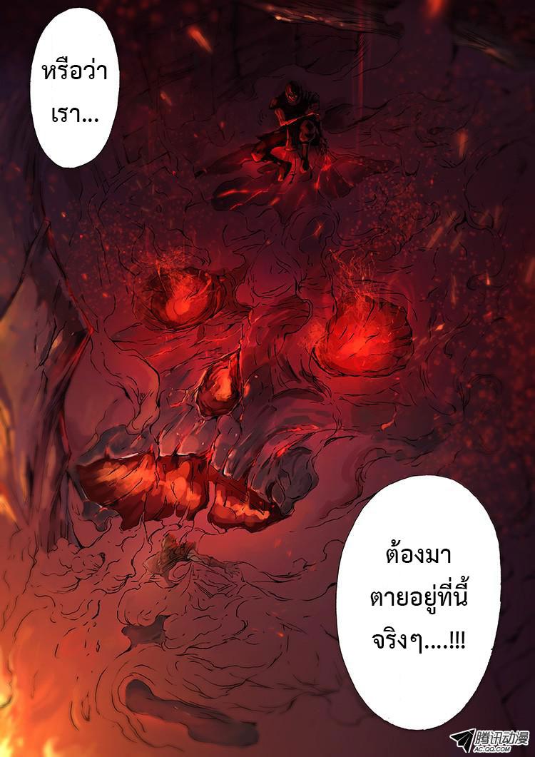 อ่านการ์ตูน Tangyan in the other world 5 ภาพที่ 3