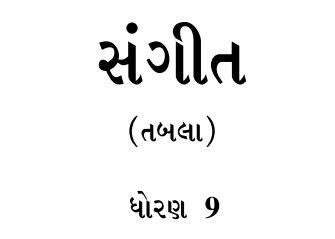 Textbook STD 9 Sangeet (Tabla)