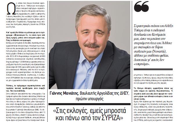 """Συνέντευξή Μανιάτη στη """"FREE SUNDAY"""": Στις εκλογές, εμείς μπροστά και πάνω από τον ΣΥΡΙΖΑ"""