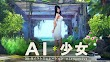AI Shoujo Repack Full Version