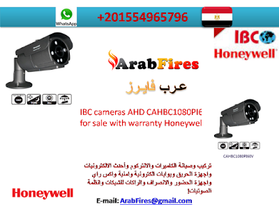 IBC cameras AHD CAHBC1080PI60V for sale with warranty Honeywell