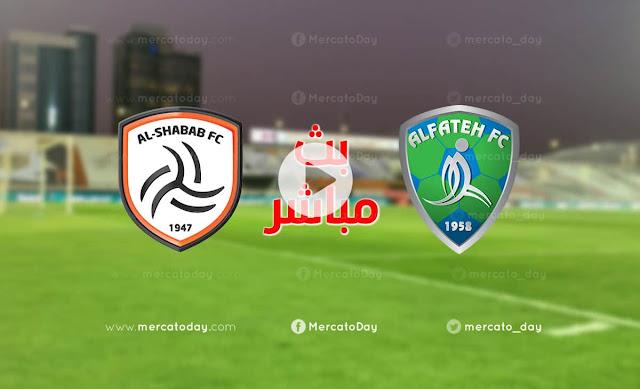 مشاهدة مباراة الشباب والفتح بث مباشر اليوم 26-08-2021 في الدوري السعودي