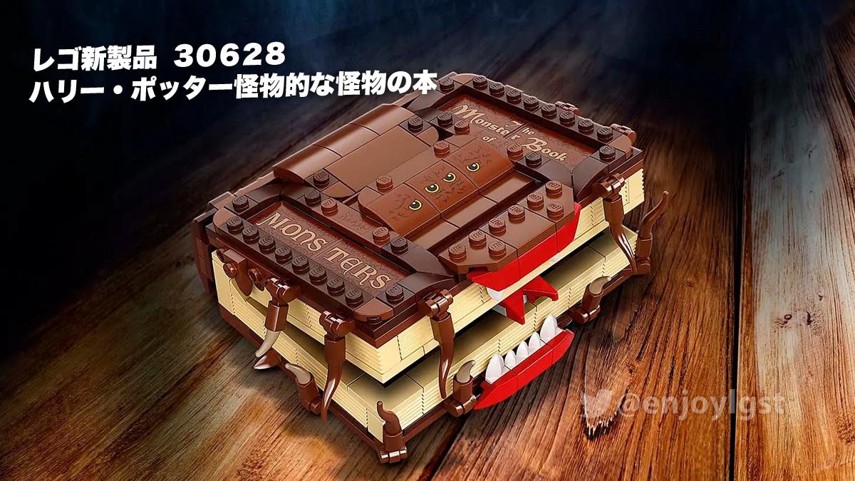 アメリカで配布スタート!『レゴ 30628 ハリー・ポッター 怪物的な怪物の本』新製品情報