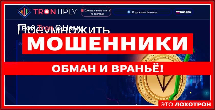 Мошеннический сайт trontiply.com – Отзывы, развод, платит или лохотрон? Мошенники