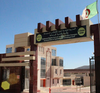 مناصب متعددة للتوظيف في المدرسة الوطنية للطاقات المتجددة