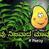 ಬೇವು ನಿಜವಾದ ಮಾವು : Yugadi Poem in Kannada