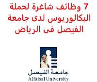 7 وظائف شاغرة لحملة البكالوريوس لدى جامعة الفيصل في الرياض تعلن جامعة الفيصل (Alfaisal University), عن توفر 7 وظائف شاغرة لحملة البكالوريوس, للعمل لديها في الرياض وذلك للوظائف التالية: - مشرف العلاقات الحكومية (Government Relations Supervisor): المؤهل العلمي: بكالوريوس في الموارد البشرية، إدارة الأعمال أو ما يعادله الخبرة: سنتان على الأقل من العمل في المجال - مسؤول حاضنة أعمال الطلاب (Students Business Incubator Officer): المؤهل العلمي: بكالوريوس في إدارة الأعمال أو ما يعادله أن يجيد اللغة الإنجليزية كتابة ومحادثة - مسؤول إدارة التصوير الفوتوغرافي والفيديو (Photography & Video management officer): المؤهل العلمي: بكالوريوس في إدارة الأعمال، العلاقات العامة أو ما يعادله الخبرة: أربع سنوات على الأقل من العمل في التسويق, أو العلاقات العامة, أو المجالات ذات الصلة - مساعد محاسبة (Accounting Assistant): المؤهل العلمي: بكالوريوس في المالية، المحاسبة، التجارة، إدارة الأعمال أو ما يعادله الخبرة: غير مشترطة أن يجيد اللغة الإنجليزية كتابة ومحادثة أن يجيد مهارات الحاسب الآلي والأوفيس - أخصائي الاتصالات الإعلامية والعلاقات العامة (Media Communications & PR Protocol Specialist): المؤهل العلمي: بكالوريوس في إدارة الأعمال، العلاقات العامة، الاتصالات، الإعلام، التسويق أو ما يعادله - مدرس مكتبة (Library Instructor): المؤهل العلمي: ماجستير معتمدة أو ما يعادلها - مساعد القبول (Admissions Assistant): المؤهل العلمي: بكالوريوس في إدارة الأعمال، الدراسات الإدارية، أو ما يعادلها. الخبرة: ثلاث إلى أربع سنوات من العمل في المجال للتـقـدم لأيٍّ من الـوظـائـف أعـلاه اضـغـط عـلـى الـرابـط هنـا       اشترك الآن في قناتنا على تليجرام        شاهد أيضاً: وظائف شاغرة للعمل عن بعد في السعودية       شاهد أيضاً وظائف الرياض   وظائف جدة    وظائف الدمام      وظائف شركات    وظائف إدارية                           لمشاهدة المزيد من الوظائف قم بالعودة إلى الصفحة الرئيسية قم أيضاً بالاطّلاع على المزيد من الوظائف مهندسين وتقنيين   محاسبة وإدارة أعمال وتسويق   التعليم والبرامج التعليمية   كافة التخصصات الطبية   محامون وقضاة ومستشارون قانونيون   مبرمجو كمبيوتر وجرافيك ورسامون   موظفين وإداريين   فنيي حرف وعمال     