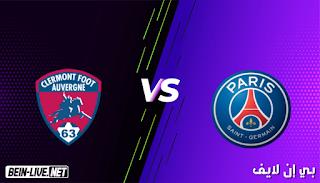 مشاهدة مباراة باريس سان جيرمان وكليرمونت بث مباشر اليوم بتاريخ 11-09-2021 في الدوري الفرنسي