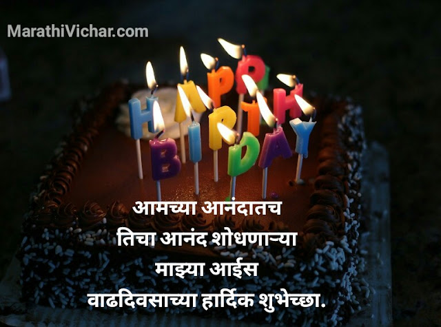 birthday wishes from mother to son in marathi