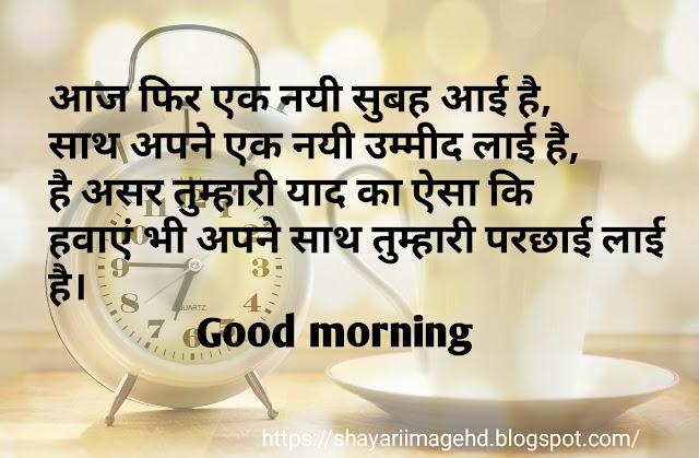 good morning shayari in hindi font, good morning shayari in hindi 140 hd, good morning shayari in hindi funny, khubsurat good morning shayari, good morning shayari in english, good morning shayari in hindi 140 words, good morning love shayari for girlfriend in hindi, good morning meri jaan shayari, good morning shayari in hindi font, good morning shayari in hindi 140 hd, khubsurat good morning shayari, good morning shayari in hindi funny, good morning shayari in english, good morning love shayari for girlfriend in, hindi, good morning shayari in hindi 140 words, good morning meri jaan shayari, good morning meri jaan shayari, good morning love shayari for girlfriend in, hindi, good morning shayari in hindi 140 words, good morning shayari in english, good morning shayari in hindi funny, khubsurat good morning shayari, good morning shayari in hindi font, good morning shayari in hindi images, good morning shayari in hindi funny, good morning shayari in hindi with photo, good morning shayari in hindi 140, good morning shayri in hindi love, good morning shayari in hindi,