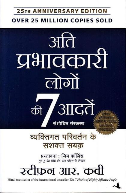 ati prabhavkari logon ki 7 aadtein ( the 7 habits of highly effective people book in hindi) - stephen, covey