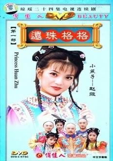 Xem Phim Hoàn Châu Cách Cách Phần 2