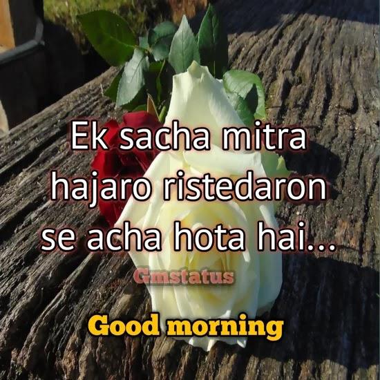 Good Morning Status