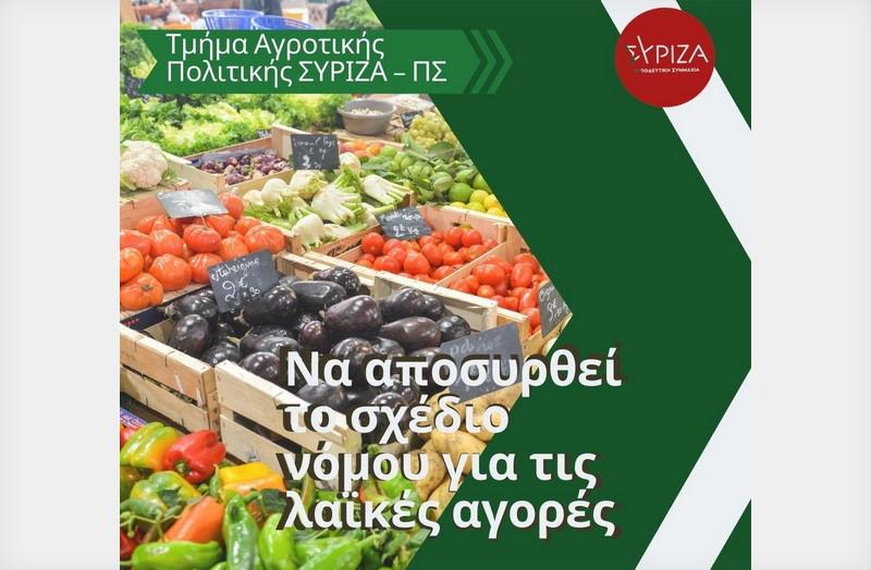 ΣΥΡΙΖΑ-ΠΣ: Να αποσυρθεί το σχέδιο νόμου για τις Λαϊκές Αγορές