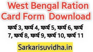 [রেশন কার্ড ফর্ম] West Bengal Ration Card All Form Download : food.wb.gov.in