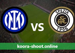 بث مباشر مباراة سبيزيا وانتر ميلان اليوم بتاريخ 21/04/2021 الدوري الايطالي