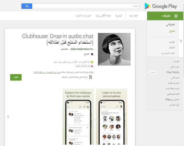 تطبيق كلوب هاوس لنظام أندرويد متاح الآن على متجر جوجل بلاي