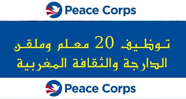 توظيف 20 معلم وملقن الدارجة والثقافة المغربية. آخر اجل هو 15 يونيو 2019