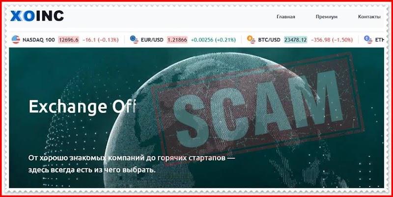 Мошеннический сайт trade.xo-inc.com – Отзывы? Брокер Exchange Office Incorporation мошенники! Информация