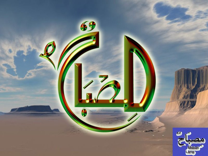 Islamic Quotes And Wallpapers Misbah Names Of Prophet Muhammad Pbuh Life Of Muslim