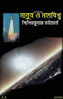 মানুষ ও মহাবিশ্ব - শিশির কুমার ভট্টাচার্য Manush O Mahabishwa by Shishir Kumar Bhattacharja