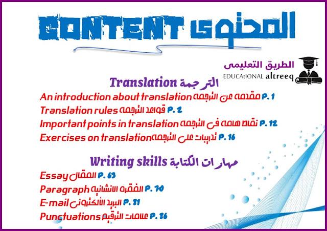 مهارات اللغة الانجليزية للمرحلة الثانوية