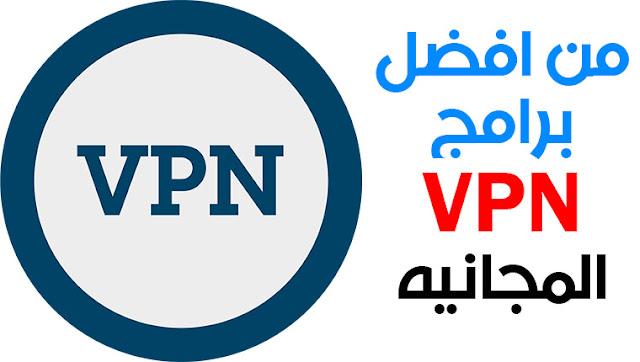 افضل برامج الفى بى ان VPN المجانيه