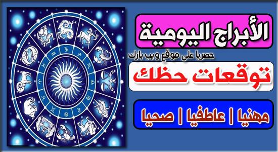 أبراج اليوم الثلاثاء 13/4/2021 | الأبراج اليومية 13 إبريل 2021