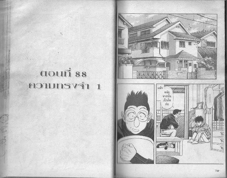 I's - หน้า 38