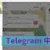 【技巧】Telegram 中文化使用教學