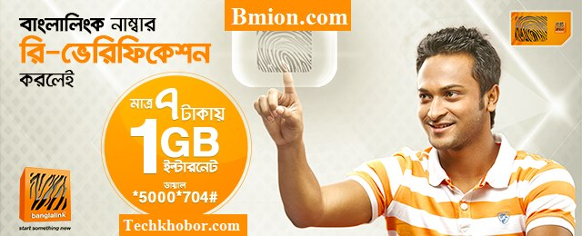Banglalink-3G-1GB-7Days-7Tk-After-SIM-Biometric-Re-Verification-Registration