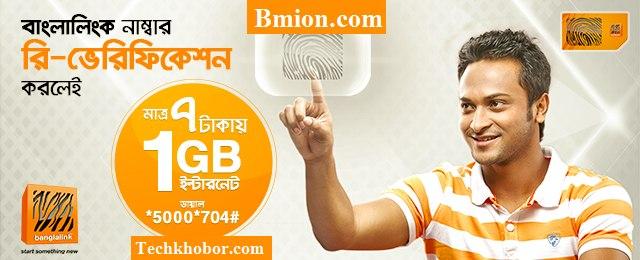 Banglalink-3G-1GB-7Days-7Tk-After-SIM-Biometric-Re-Verification-Registration