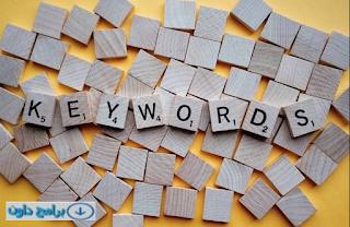 أختيار الكلمات المفتاحية وتوزيعها في المقال