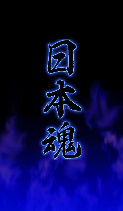 Japanese soul