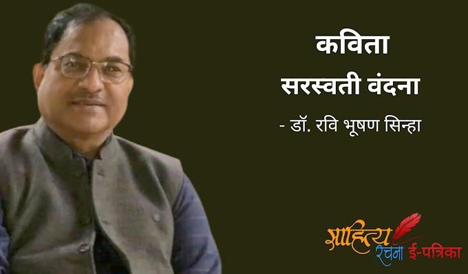सरस्वती वंदना - कविता - डॉ॰ रवि भूषण सिन्हा
