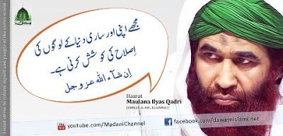 DawateIslami: Biography of Maulana Ilyas Qadri