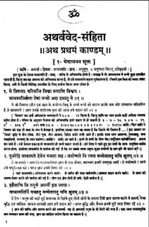 Whole Atharva Ved In Hindi In Pdf ा