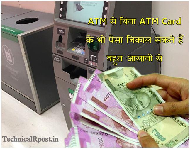 Bina ATM Card ke paise kaise nikale