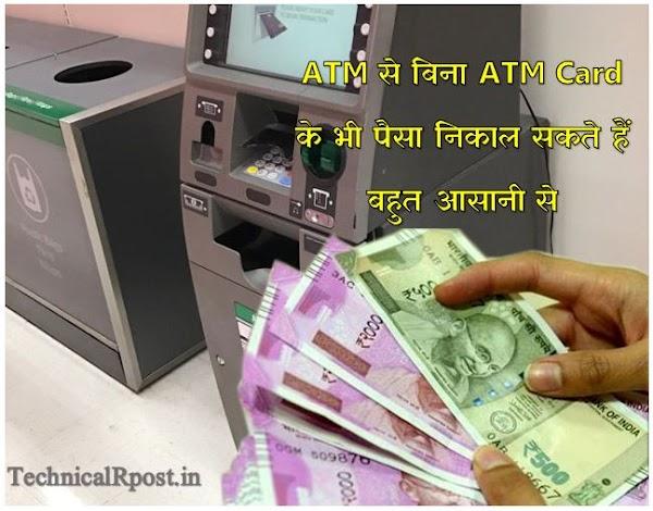 बिना ATM Card के पैसे निकालना या ATM Card के बिना ATM Machine से पैसे कैसे निकाले