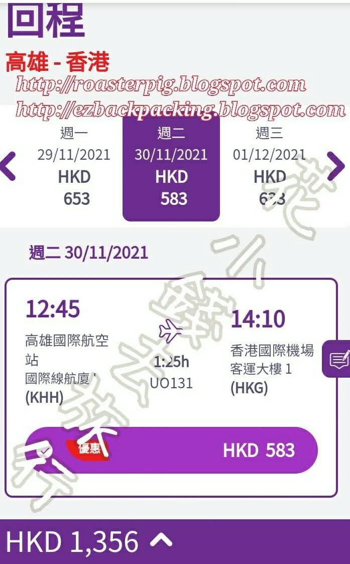 香港快運香港高雄機票
