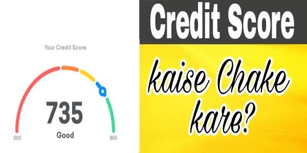 Credit Score kya hai, Aur Credit Score ko kaise Check kare