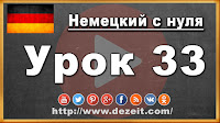 Немецкий язык урок 33 - Предлог ab. Месяца и времена года.