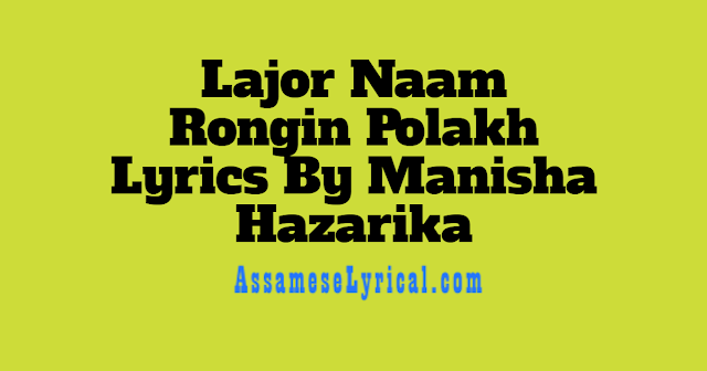 Lajor Naam Rongin Polakh Lyrics