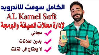 برنامج محاسبي للمحلات الكامل سوفت للاندرويد AL KAMEL SOFT  V1.7-برنامج محاسبي مجاني-برنامج ادارة المحلات مجانا