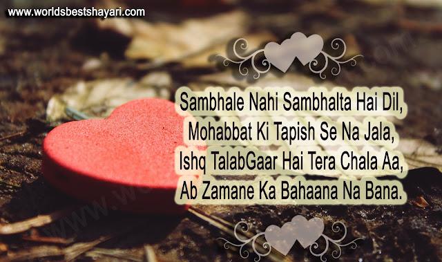 Best Romantic Shayari