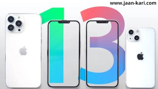 Iphone 13 में आने वाले फीचर्स ?