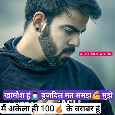 attitude shayari in hindi for dusmani